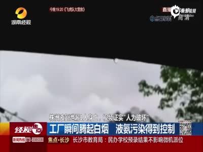 男子报复工厂打开液氨阀门 气体泄漏当场身亡