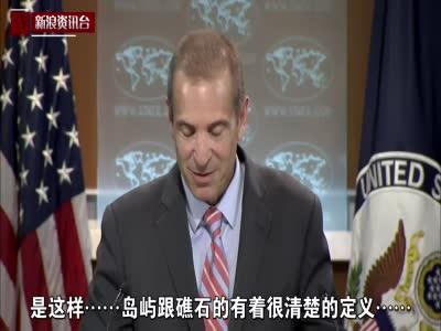 中国记者持美官方地图质问:这里标注的是太平岛