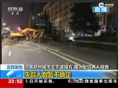 实拍郑州主干道突然塌方 3到4名路人坠坑