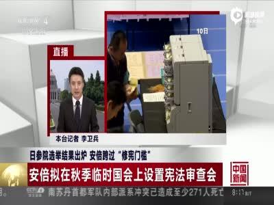 """日本参院选举结果出炉 安倍跨过""""修宪门槛"""""""