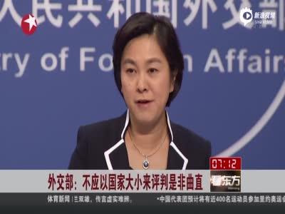 外交部:上合组织支持中国南海问题立场