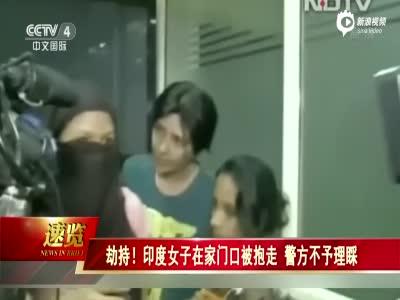监控:印女子在家门口遭男子劫持 警察不予立案