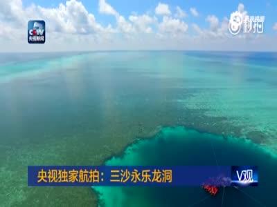 航拍世界上最深的蓝洞:三沙永乐龙洞