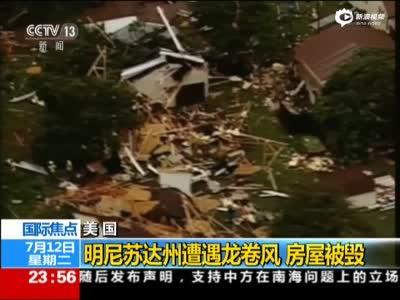 美国明尼苏达州遭遇龙卷风 房屋被毁一片狼藉