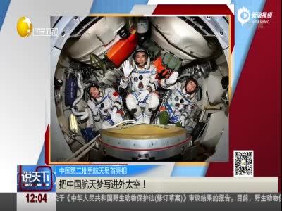中国第二批男航天员首亮相 意大利参加洞穴训练