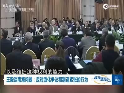 王毅谈南海航行自由:反对激化争议制造紧张
