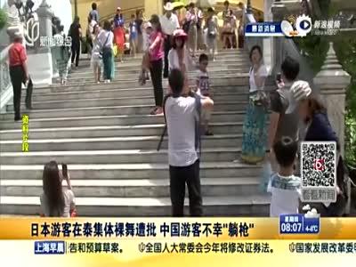 日本游客在泰集体裸舞 被当中国游客遭批评