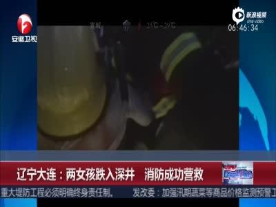 现场:大连两幼童跌入9米深井 消防队员成功营救