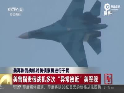 """美再称俄战机""""干扰""""美侦查机:不安全不专业"""