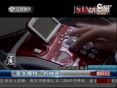 男子分饰两角演美女模特姐弟 玩网恋骗钱七万