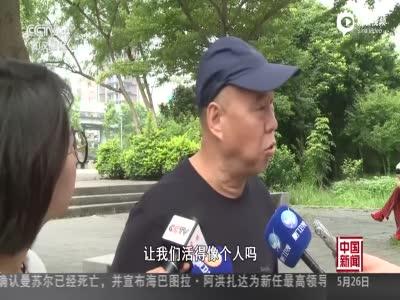 """台湾出租车司机集会 要求当局承认""""九二共识"""""""