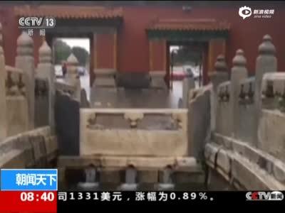 北京暴雨故宫未积水 排水功能经受住了600年考验