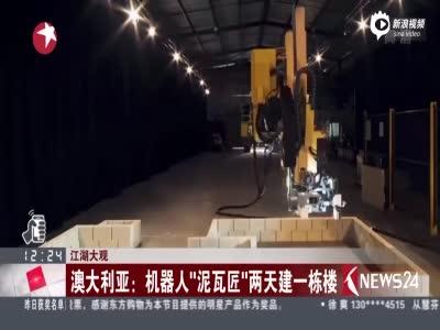 实拍澳大利亚推出砌墙机器人 两天砌完一栋房