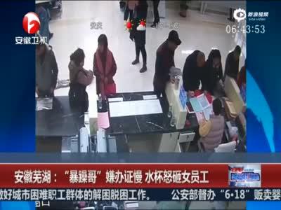 监控:5旬男子嫌办证慢 扔水杯怒砸女员工