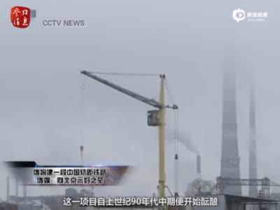 俄罗斯境内将建中国轨距铁路:不由俄罗斯管
