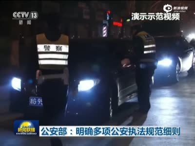 公安部:围观民众拍摄若不影响执法 民警不得干涉