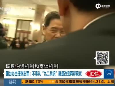 国台办主任:大陆要看政党轮替后台湾方面态度