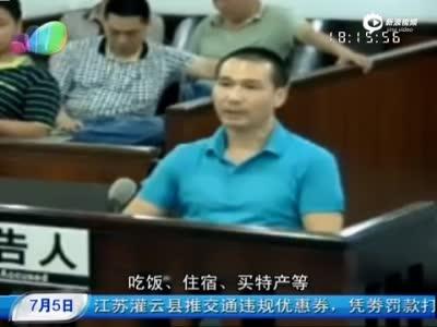 现场:官员贪污受贿160万受审 60万给情妇买房