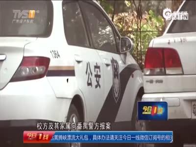 广州女大学生失联7天剧情反转 因涉违法被刑拘