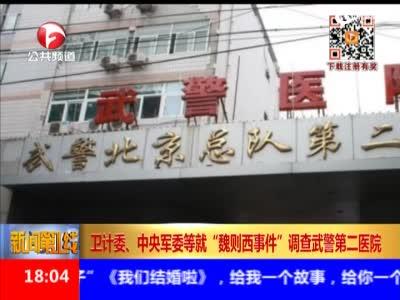 卫计委中央军委等部门联合调查武警北京二院