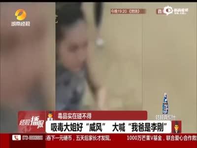 """实拍女子网络直播吸毒 大喊""""我爸是李刚"""""""