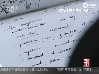 著名翻译家陆谷孙逝世 曾主编《英汉大词典》