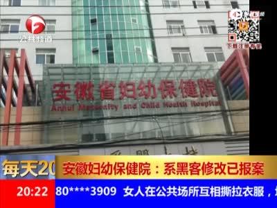 安徽6000新生儿特写视频遭泄露 医院:黑客攻击