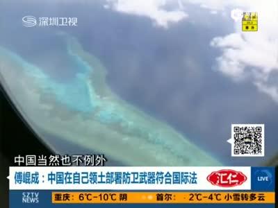 王毅回应中国在南海部署导弹:西方媒体制造新闻