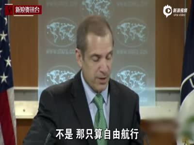 美发言人:中国南海搞军事化 美巡航算自由航行