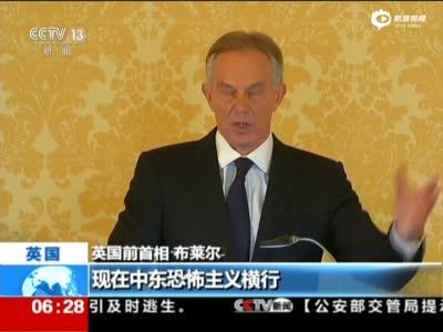 英国前首相布莱尔:对伊战错误承担全部责任