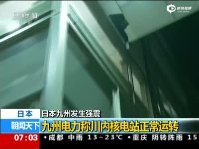 日本发生6.5级强震致数人死亡 余震频发