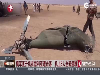 现场:俄军直升机在叙利亚遭击落 5人全部遇难