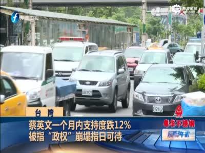 """蔡英文民调狂跌 被指""""政权""""崩塌指日可待"""