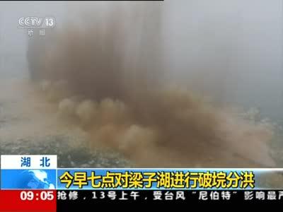 震撼航拍:湖北大堤埋27吨炸药爆破分洪