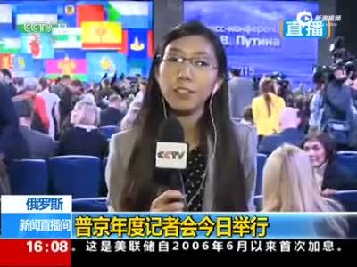 普京年度记者会将举行 1390记者参加创历年之最