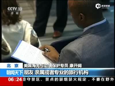 美对华十年签证微调 需更新个人信息
