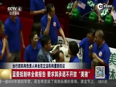 """实拍国民党霸占立法院主席台 抗议""""美猪入台"""""""