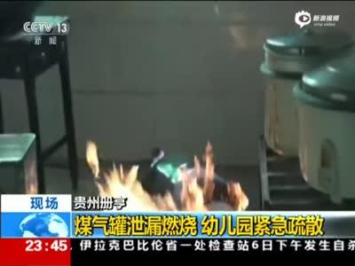 监拍幼儿园煤气罐起火 老师5分钟疏散149儿童