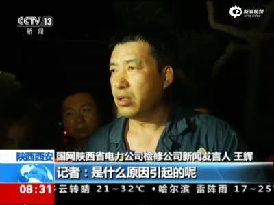 西安变电站闪爆着火 八万多用电户受影响