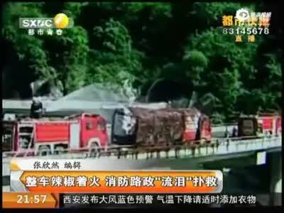 """现场:货车几十吨辣椒着火 消防员""""流泪""""扑救"""