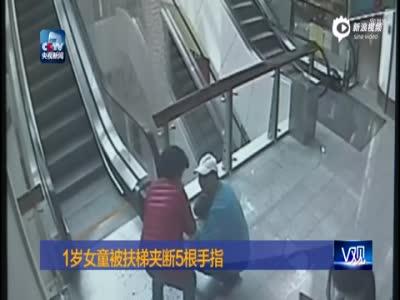 监拍:1岁女童扶梯逆行 5根手指瞬间被夹断