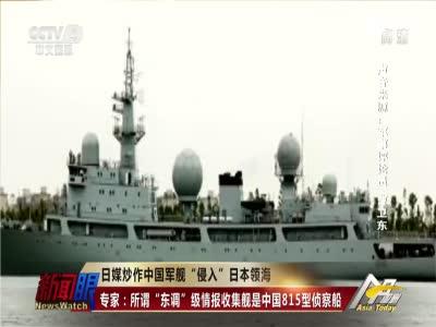 """日媒炒作中国军舰""""侵入日本领海"""" 国防部回应"""