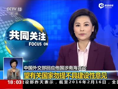 美质疑永兴岛部署导弹 外交部:先把历史搞清楚