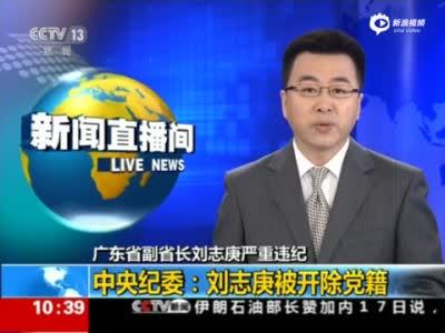 广东原副省长刘志庚被开除党籍 长期搞迷信活动