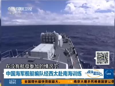 我海军舰艇编队赴南海训练 装备强大反导系统