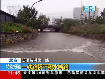"""实拍暴雨袭击北京 铁路桥下迅速积水成""""河流"""""""