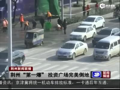 湖北荆州地标建筑爆破瞬间 大楼完美倒地