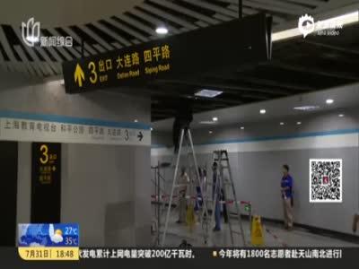 监拍上海地铁通道天花板突然脱落 乘客狂奔躲避