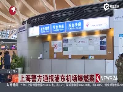 浦东机场爆燃案嫌犯留言曝光:干件疯狂的事