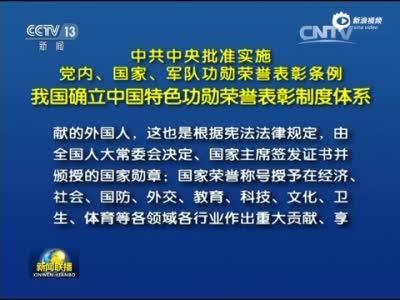 我国确立中国特色功勋荣誉表彰制度体系
